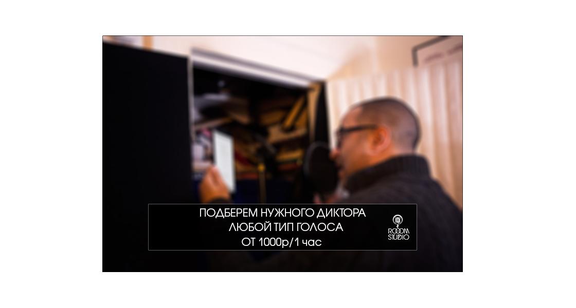 Час за дикторов услуги стоимость часов в москве радо скупка